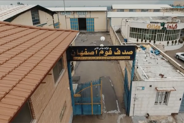 صدف فوم اصفهان